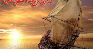 صورة تمشي الرياح بما لا تشتهي السفن