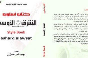 صورة كتاب الشرق الاوسط