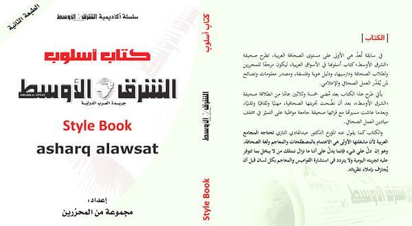 صور كتاب الشرق الاوسط