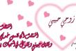 بالصور رسائل حب لعيد الزواج 20160816 121 110x75