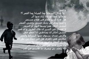 صورة يا امي ما شكل السماء mp3