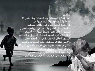 صور يا امي ما شكل السماء mp3