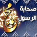 بالصور اسماء صحابة الرسول صلى الله عليه وسلم