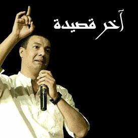 بالصور تحميل قصيدة هشام الجخ اخر قصيدة اكتبهالك mp3 20160816 126