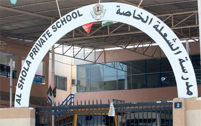 صور مدارس الشعلة