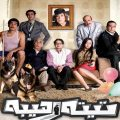 بالصور افلام عربيه جديده