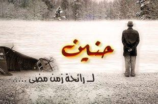 صورة حنين الحب فيس بوك