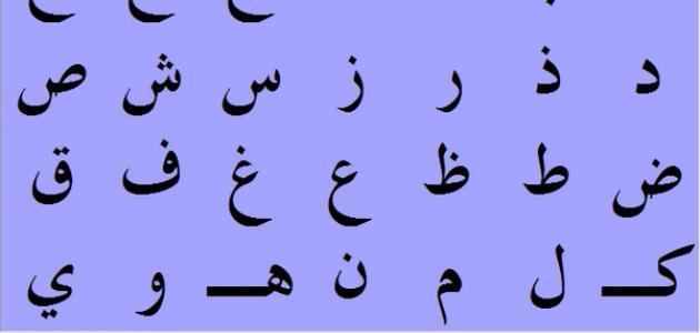 صور تعلم الحروف العربية