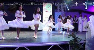 صورة رقص فتيات في مهرجان ربيع بريدة