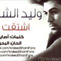 بالصور كلمات اغنية اشتقتلك وليد الشامي