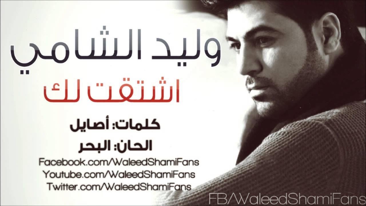 كلمات اغنية اشتقتلك وليد الشامي - صباح الخير