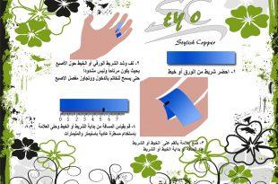 صورة كيفية معرفة قياس الخاتم