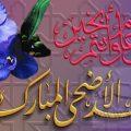 بالصور اجمل اهداء بمناسبة عيد الاضحى