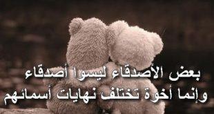 كلام على الصداقة