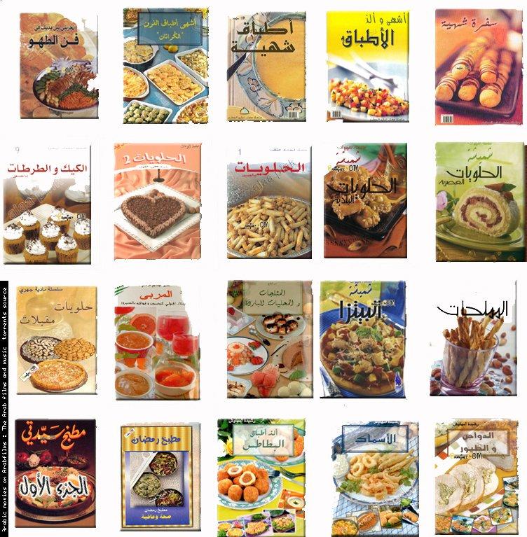 صور كتب طبخ للتحميل مجانا