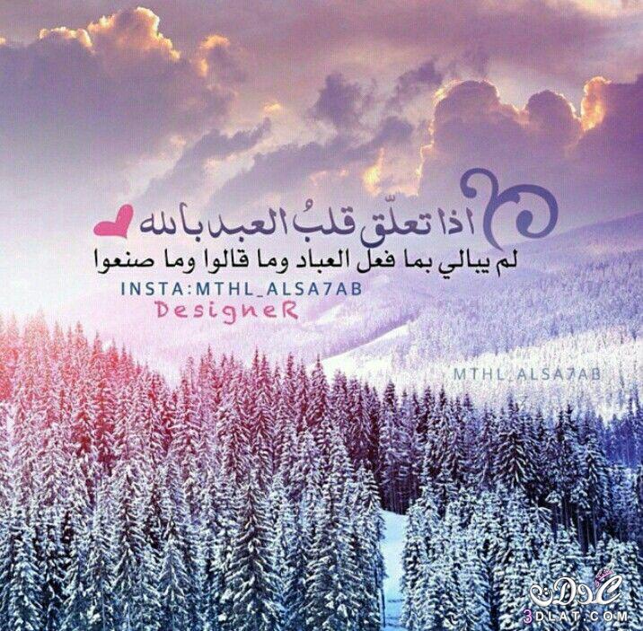 صورة اقوال اسلامية