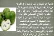 بالصور فوائد فاكهة شيريمويا 20160816 196 110x75