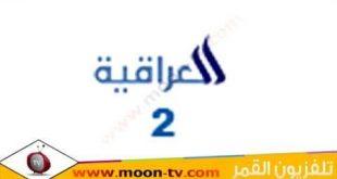 تردد قناة العراقية الثانية