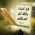 بالصور اقوال في الاسلام