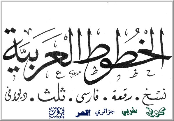بالصور خطوط عربية للفوتو شوب