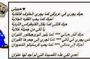 صورة النكت المغربية المضحكة جدا