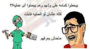 صورة نكت مضحكة مغربية