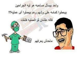 بالصور النكت المغربيه المضحكة جدا
