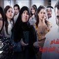 بالصور قصة مسلسل كنة الشام وكناين الشامية
