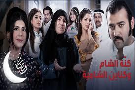 صورة قصة مسلسل كنة الشام وكناين الشامية
