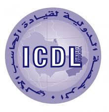 بالصور تحميل امتحانات icdl