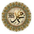 بالصور بحث عن حياة الرسول محمد