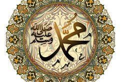 صورة بحث عن حياة الرسول محمد