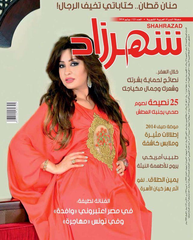 صورة مجلة شهرزاد