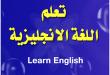 صور دروس مجانية لتعليم اللغة الانجليزية