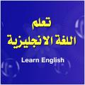 بالصور منهج تعليم اللغة الانجليزية للمبتدئين