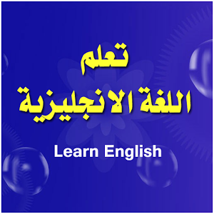 بالصور دروس مجانيه لتعليم اللغه الانجليزية
