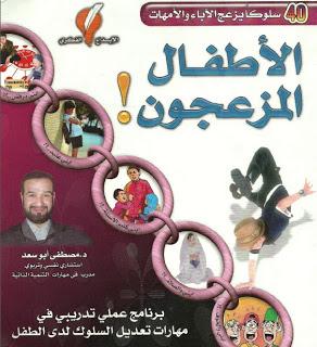 بالصور الاطفال المزعجون pdf