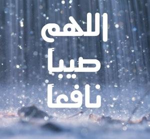 صورة افضل دعاء في المطر