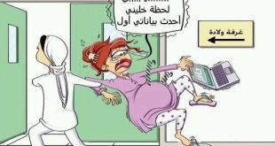 نساء مضحكات