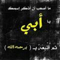 بالصور عبارات حزينه عن الاب المتوفي