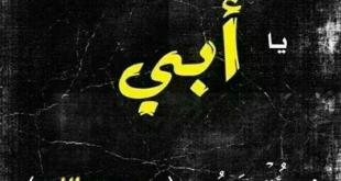 عبارات حزينه عن الاب المتوفي