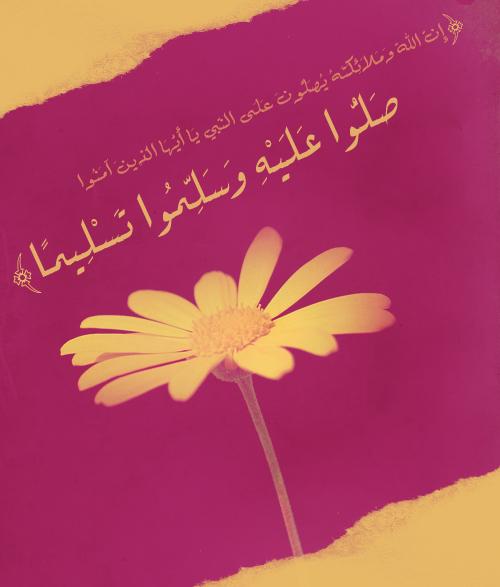 بالصور اللهم صل على سيدنا محمد