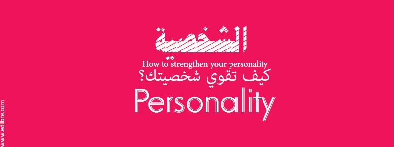 صورة كيف تقوي من شخصيتك
