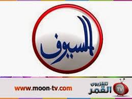صورة تردد قناة السيوف الجديد على النايل سات