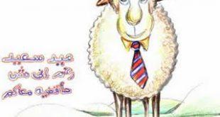 صورة اقوال عن عيد الاضحى