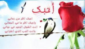 صورة اجمل قصائد في الحب والعشق