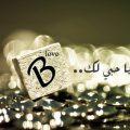 بالصور رمزيات حرف b