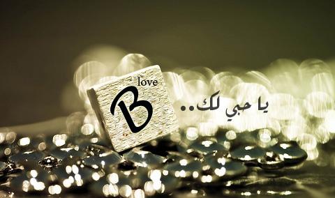 صورة رمزيات حرف b