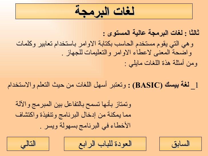 صورة لغات البرمجة
