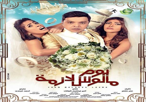 صورة اخر فيلم محمد هنيدي